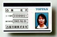 idcard_toppan.jpg
