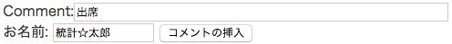 入力画面.png